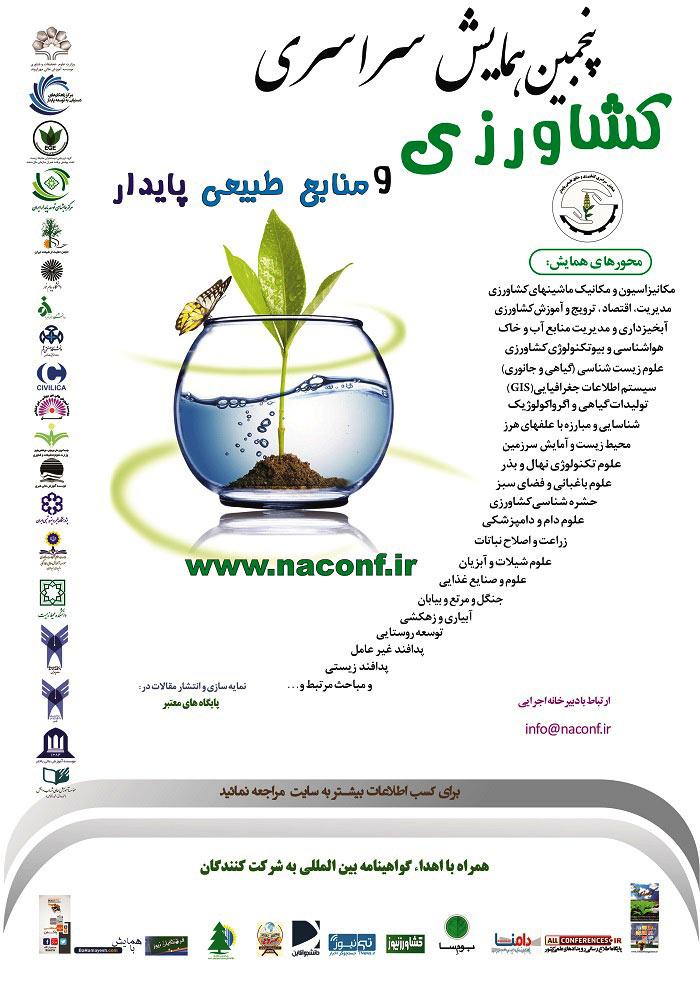 پنجمین همایش سراسری کشاورزی و منابع طبیعی پایدار