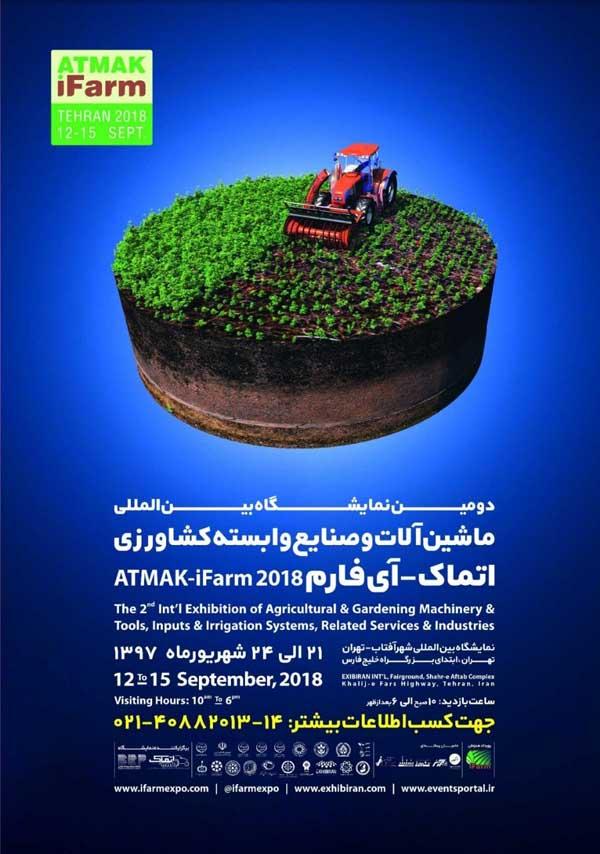 دومین نمایشگاه بین المللی ماشین آلات و صنایع وابسته کشاورزی