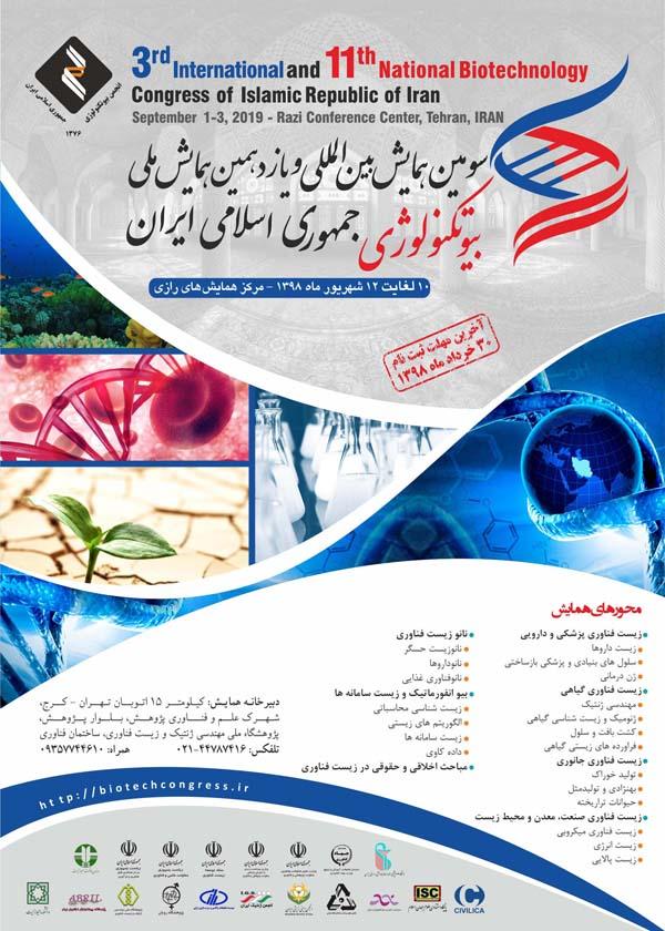 سومین همایش بین المللی و یازدهمین همایش ملی بیوتکنولوژی جمهوری اسلامی ایران