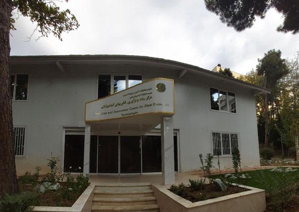 مرکز رشد و نوآوری فن آوری های گیاهپزشکی